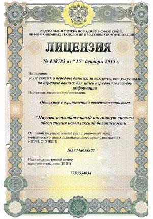 Лицензия на оказание услуг связи по передаче данных