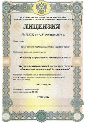 Лицензия на оказание услуг по предоставлению каналов связи